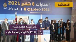 حزب التجمع الوطني للأحرار يتصدر الانتخابات البرلمانية في المغرب