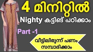 Niighty cutting easy method malayalam Part-1 / simple nighty cutting & stitching malayalam