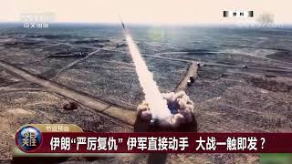 [今日关注]20200107预告片| CCTV中文国际