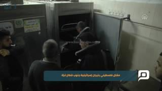 مصر العربية |مقتل فلسطيني بنيران إسرائيلية جنوب قطاع غزة