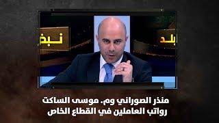 منذر الصوراني وم. موسى الساكت - رواتب العاملين في القطاع الخاص - نبض البلد