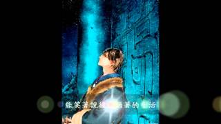 【盜墓筆記MV】《好好過》  記瓶邪 sing by 胡歌