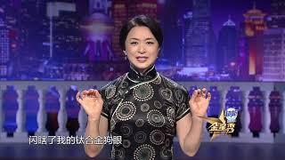 """《金星秀》第74期:金星被偷拍险些出""""绯闻""""  The Jinxing Show 官方超清HD"""