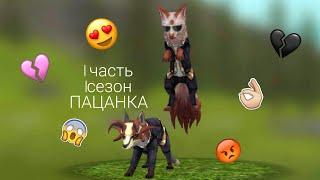 "WildCraft сериал ""ПАЦАНКА"" ฅ(•ㅅ•❀)ฅ"
