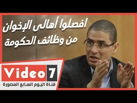 محمد أبو حامد : افصلوا أهالى الإخوان من وظائف الحكومة