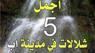 اجمل 5 شلالات في مدينة إب - اليمن
