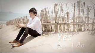 鍾鎮宇 Justin Chung 【 Yes I Do】- official MV