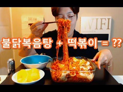 [캐나다]BEGLE - 불닭볶음탕면 + 치즈 + 떡 +소세지 = ??    먹방(mukbang)  in Canada !!