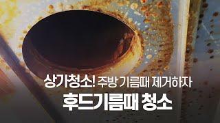 [주방청소] 상가 주방후드 기름때청소영상