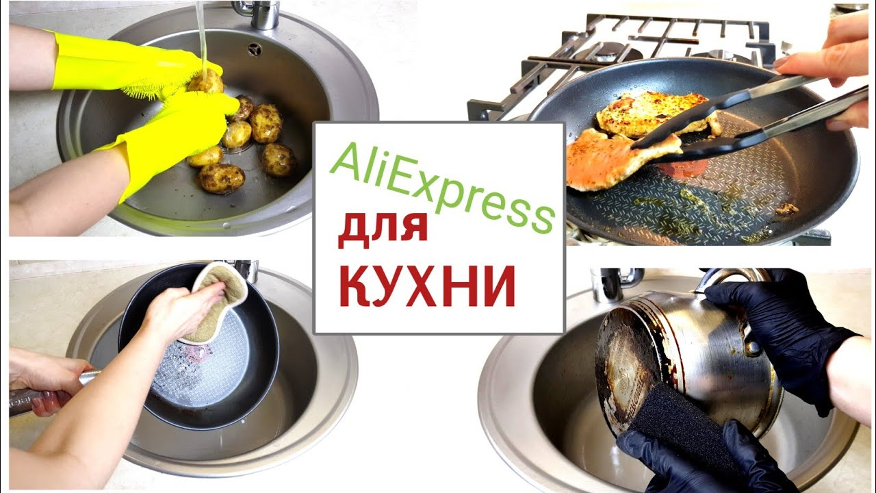 Товары для кухни с Алиэкспресс, которые облегчат уборку и готовку: ТЕСТИРУЮ НА СВОЕЙ КУХНЕ!