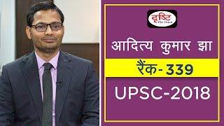 Aditya Kumar Jha, Rank-339, UPSC-2018