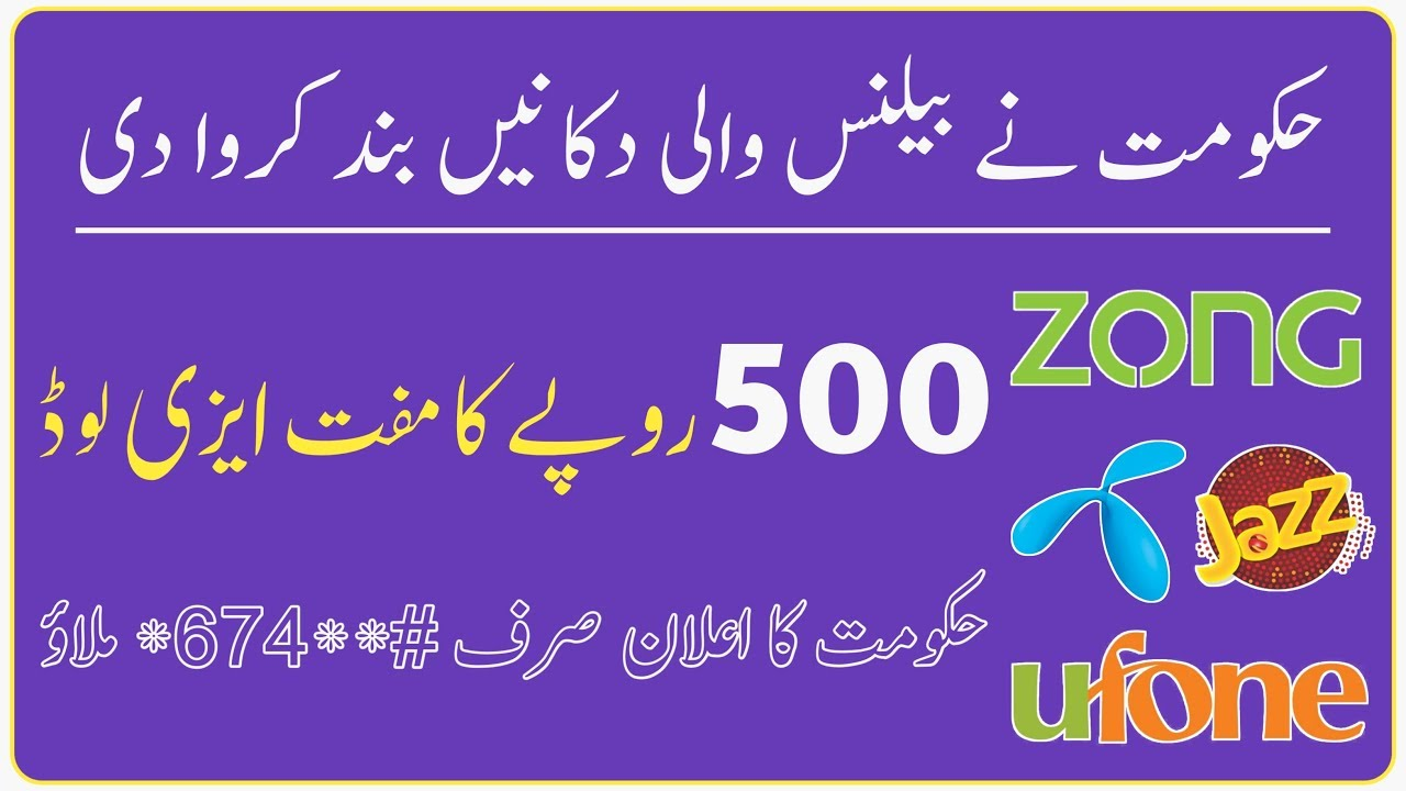Rs 500 Free Balance Lock Down Offer On Telenor Jazz Ufone Zong