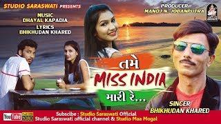 TAME MISS INDIA MARI RE | Bhikhudan Khared | તમે મિસ ઇન્ડિયા મારી રે | New Love Song 2019