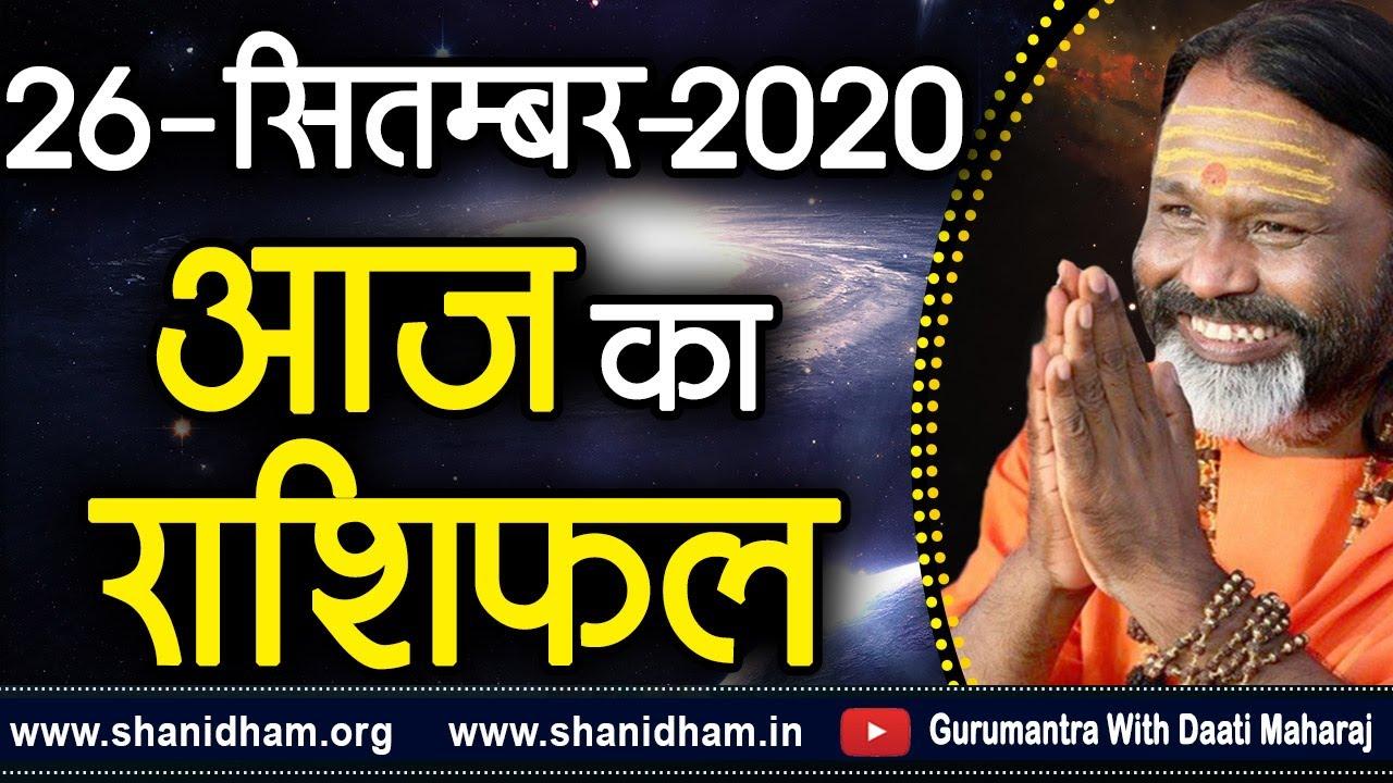 Gurumantra 26 September 2020 - Today Horoscope - Success Key - Paramhans Daati Maharaj