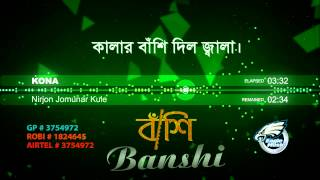 Nirjon Jomunar Kule by KONA - Song with Lyrics - BANSHI