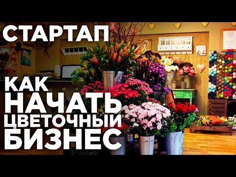 Вопрос: Как открыть цветочный магазин?