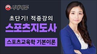 시대에듀 스포츠지도사 필기 스포츠교육학 기본이론 01강(방선영T)