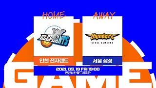 인천 전자랜드 : 서울 삼성 (3.19)ㅣ2020-20…