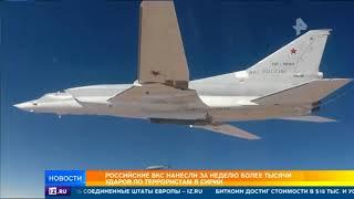 Российская авиация в Сирии нанесла более 1,3 тыс. ударов по террористам