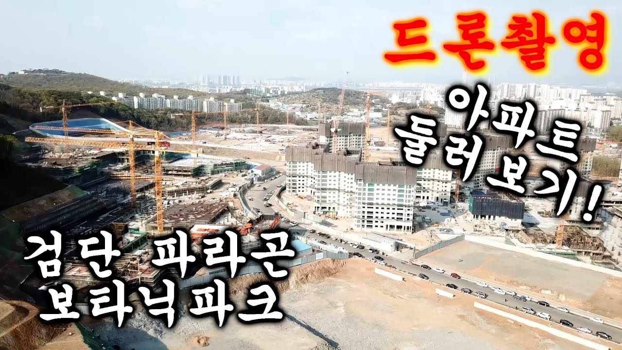 드론 촬영, 검단신도시 파라곤 보타닉파크 현장 영상