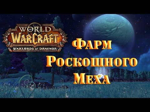 Фарм ро�кошного меха в World of Warcraft