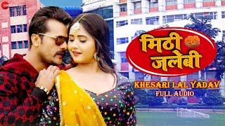 मिठी जलेबी Meethi Jalebi - Full Song | Khesari Lal Yadav & Antra Singh Priyanka | Arya Sharma
