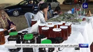 افتتاح بازار الجود من الموجود في العقبة - (28-10-2019)
