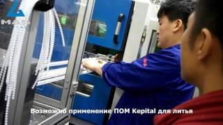 Автоматизированное производство жалюзи из Полиацеталя на Chinaplas 2016(Автоматизированное производство жалюзи из Полиацеталя на Chinaplas 2016. Уникальное видео полностью автоматичес..., 2016-05-11T04:18:12.000Z)