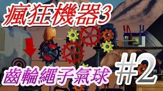 瘋狂機器3 #2 齒輪繩子氣球