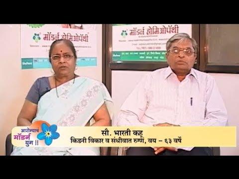 Modern Homeopathy : Kidney Failure & Arthritis cured patient Mrs. Bharati Kahu