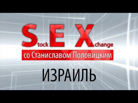 [Tel-Aviv] Stock EXchange со Станиславом Половицким.