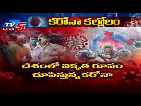 వికృత రూపం చూపిస్తున్న కరోనా: 13 Party Leaders Demand Modi For Oxygen   COVID LIVE Updates  TV5 News
