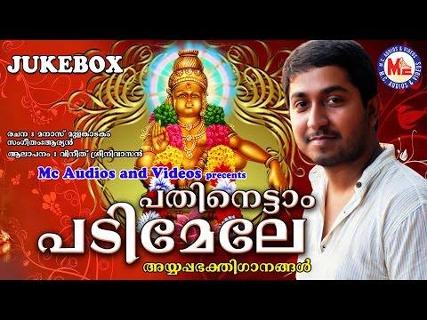 PATHINETTAM PADIMELE | Hindu Devotional Songs Malayalam | Ayyappa Songs | Vineeth Sreenivasan