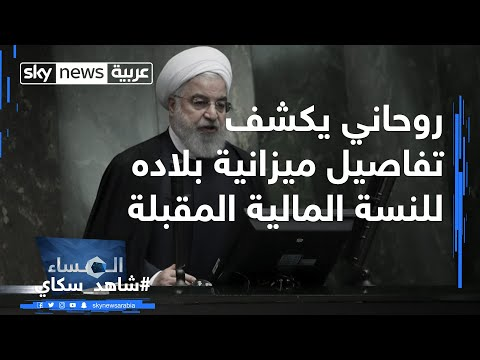 روحاني يكشف تفاصيل ميزانية بلاده للنسة المالية المقبلة  - نشر قبل 50 دقيقة