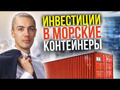 ИНВЕСТИЦИИ В МОРСКИЕ КОНТЕЙНЕРЫ | Куда вложить деньги | Мрочковский, Бизнес на контейнерах