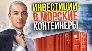 ИНВЕСТИЦИИ В МОРСКИЕ КОНТЕЙНЕРЫ   Куда вложить деньги   Мрочковский, Бизнес на контейнерах