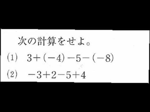 中学1年数学加法と減法の混じった計算