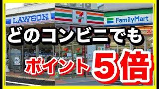 【三井住友カード】コンビニでポイント5倍の詳細確認!