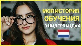 Моя историю обучения в Нидерландах/ Голландские школы