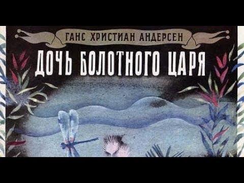 """Ганс Христиан Андерсен """"ДОЧЬ БОЛОТНОГО ЦАРЯ"""" (читает Ameria Hime)"""
