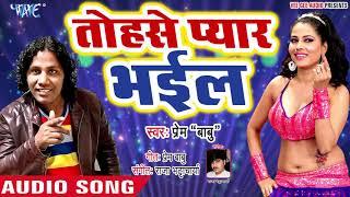 तोहसे प्यार भईल (AUDIO) Prem Babu Tohase Pyar Bhail Bhojpuri Hit Song 2019