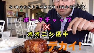 AKB48川本紗矢さん の故郷、北海道別海町にある #ドライブインロ...