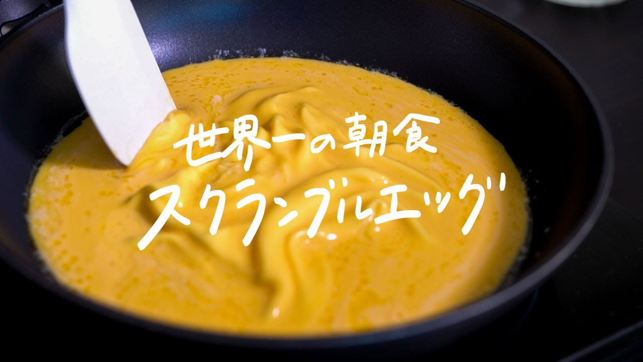 エッグ レシピ スクランブル