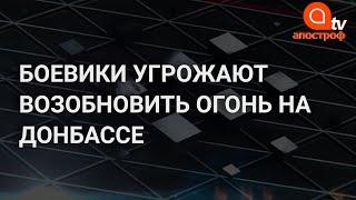 Боевики грозятся сорвать перемирие на Донбассе