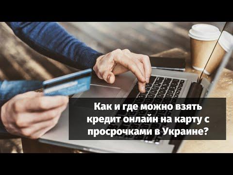 Кредит онлайн на карту с плохой кредитной историей взять в Украине ➤ Кредитовна