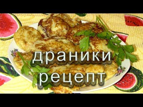 как готовить деруни