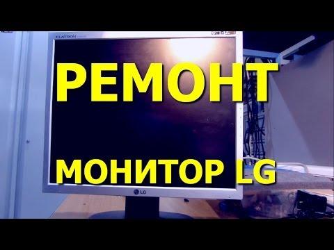 Монитор LG L1752TR. Ремонт блока питания