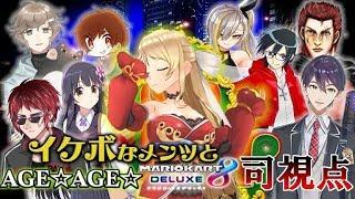イケボなメンツとAGE☆AGE☆MARIO KART8 DELUXE 司視点