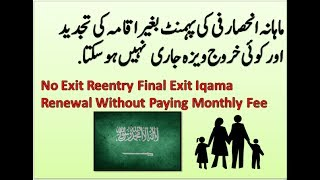 No Exit Reentry Final Exit Iqama Renewal Without Paying Monthly Fee