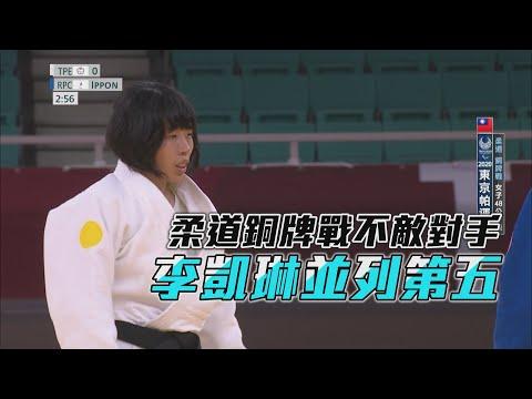 柔道銅牌戰不敵對手 李凱琳並列第五/愛爾達電視20210827